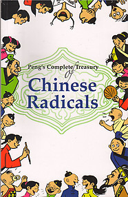 Peng's Complete Treasury of Chinese Radicals - Tan Huay Peng