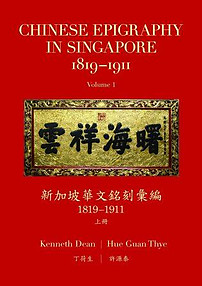 Chinese Epigraphy in Singapore, 1819-1911 (2vols) - Kenneth Dean & Hue Guan Thye
