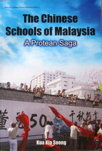 The Chinese Schools of Malaysia : A Protean Saga - Kua Kia Soong