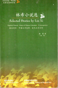 Selected Stories - Lin Xi