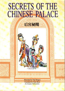 Secrets of the Chinese Palace - Tian Hengyu