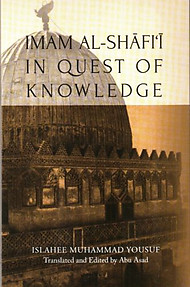 Imam Al-Shafi'i in Quest of Knowledge - Islahee Muhammad Yousuf