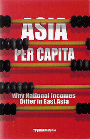 Asia Per Capita Why National Incomes Differ in East Asia - Yoshihara Kunio