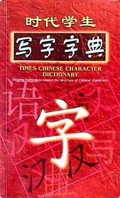 Times Chinese Character Dictionary