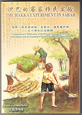The Hakka Experiment in Sabah - Zhang Delai (ed)