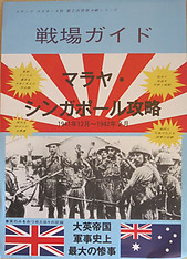 Media Masters' Battlefield Guide: The Japanese Conquest of Malaya and Singapore December 1941- February 1942 (Japanese edition) - R Modder & Ian Ward