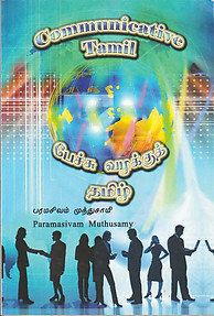 Communicative Tamil -  Paramasivam Muthusamy