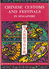 Chinese Customs and Festivals in Singapore - Singapore Federation of Chinese Clan Associations
