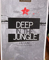 Deep in The Jungle - Liu Jun