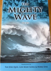 The Mighty Wave - He Jin
