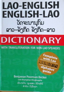 Lao-English English-Lao Dictionary -  Benjawan Becker